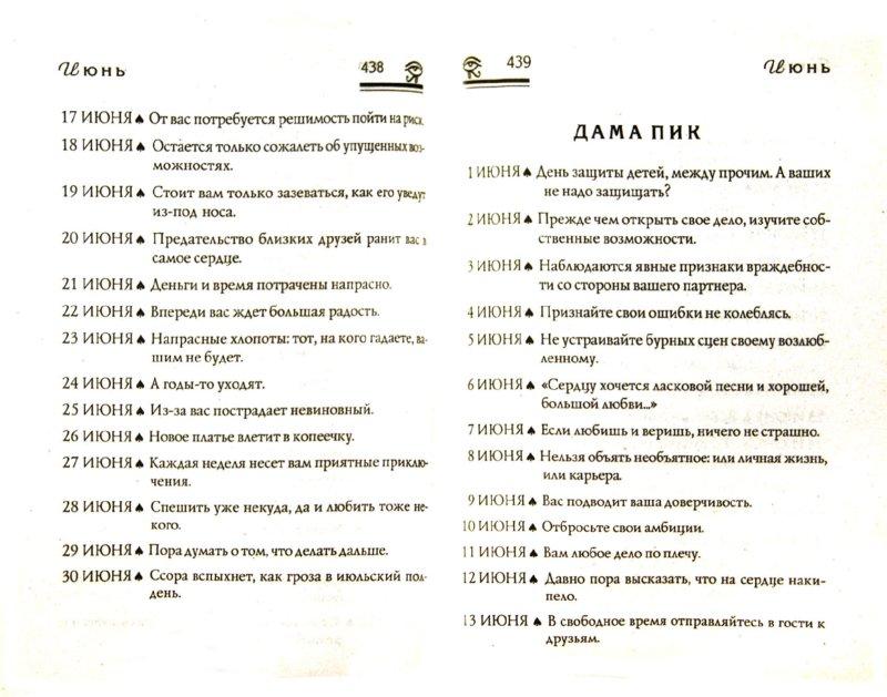Иллюстрация 1 из 5 для Большая книга гаданий сибирской целительницы - Наталья Степанова | Лабиринт - книги. Источник: Лабиринт