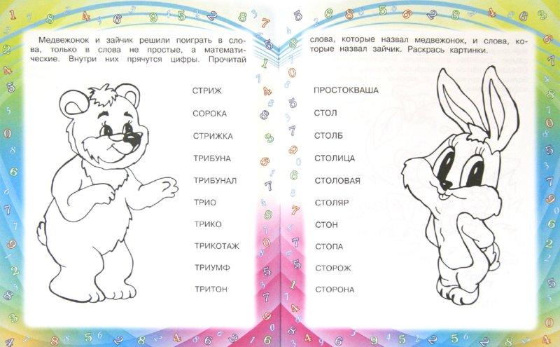 Иллюстрация 1 из 7 для Увлекательная математика - Ольга Потемкина | Лабиринт - книги. Источник: Лабиринт