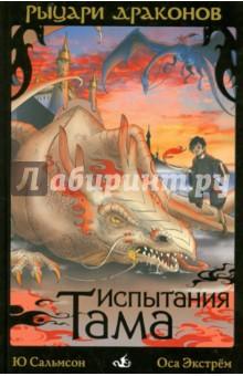 Рыцари Драконов. Испытания Тама (2)