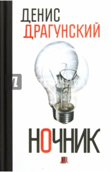 Ночник. 365 микроновеллСовременная отечественная проза<br>Денис Драгунский пишет искренне, но это - самая откровенная его книга, смелый литературный и человеческий эксперимент. Целый год он спал с блокнотом под подушкой, среди ночи или ранним утром записывая свои сны. Ничего не вычеркивая, ничего не добавляя, ничего не приукрашивая. <br>Сальвадор Дали рисовал свои сны - результат известен. Дневники - давний литературный жанр. Денис Драгунский начинает новый жанр - ночные дневники,  если точнее - ночники, дневники снов.<br>Чем объяснить появление этого жанра? Попыткой понять, что живет в бессознательном? Стремлением связать рациональность с нелогичностью? Желанием прорваться туда, куда не пускают строгие привратники - Стыд, Неловкость, Забвение, Условности?<br>Каждые сутки с вами, читатель, случается то же самое.  <br>Вы закрываете глаза и видите свой сон. Досмотрите его до конца и постарайтесь понять - что за послание вы получаете?<br>