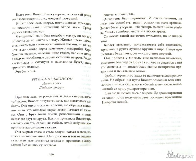Иллюстрация 1 из 6 для Неотраженные. Зов смерти - Кимберли Дертинг | Лабиринт - книги. Источник: Лабиринт
