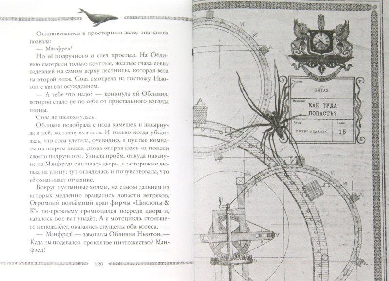 Иллюстрация 1 из 30 для Каменные стражи - Улисс Мур | Лабиринт - книги. Источник: Лабиринт