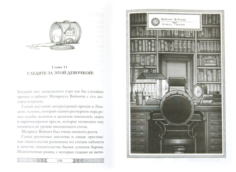 Иллюстрация 1 из 13 для Властелин молний - Улисс Мур | Лабиринт - книги. Источник: Лабиринт