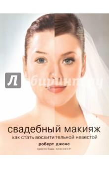Свадебный макияж. Как стать восхитительной невестойМакияж. Маникюр. Стрижка<br>В жизни женщины не существует даты более волнующей, торжественной и ответственной, чем день вступления в брак. И нет, пожалуй, на свете невесты, которая не желала бы выглядеть в этот день особенно красивой и желанной. И слава Богу, сегодня это желание становится осуществимым! <br>Новая книга Роберта Джонса, автора всемирно известных бестселлеров и самого востребованного в США профессионального стилиста, посвящена искусству свадебного макияжа. Автор тактично опускает свою причастность к бракосочетанию большинства голливудских звезд и ставит перед собой совсем иную задачу: показать приемы, с помощью которых любая девушка сможет подчеркнуть свое природное обаяние. На нескольких десятках наглядных примеров Роберт демонстрирует основные способы волшебного превращения отдельных недостатков вашей внешности в неоспоримые достоинства. Сделайте себя единственной и неповторимой!<br>