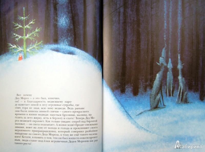 Иллюстрация 1 из 40 для Как Дед Мороз на свет появился - Москвина, Седов | Лабиринт - книги. Источник: Лабиринт