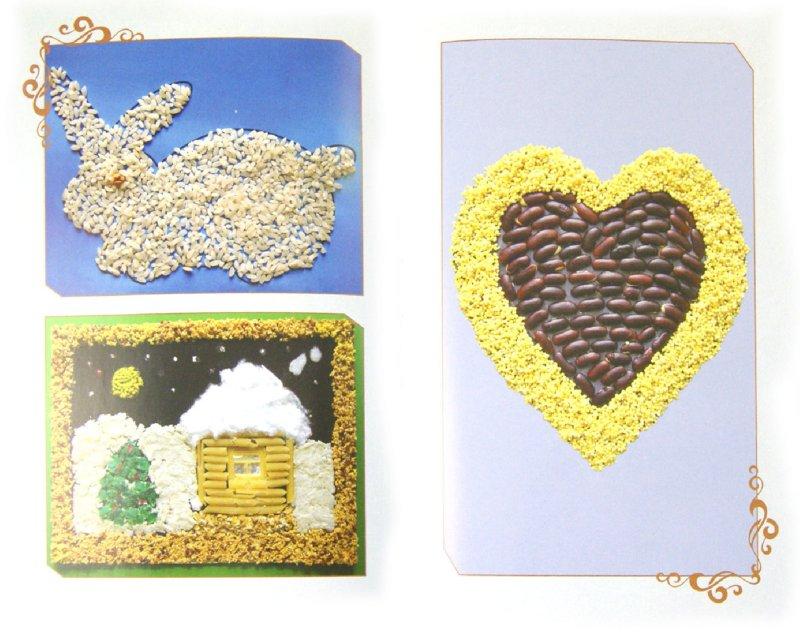 Иллюстрация 1 из 16 для Мозаика из крупы и семян - Елена Каминская | Лабиринт - книги. Источник: Лабиринт