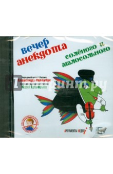 Вечер анекдота солёного и малосольного (CD)
