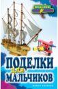Обложка книги Поделки для мальчиков.