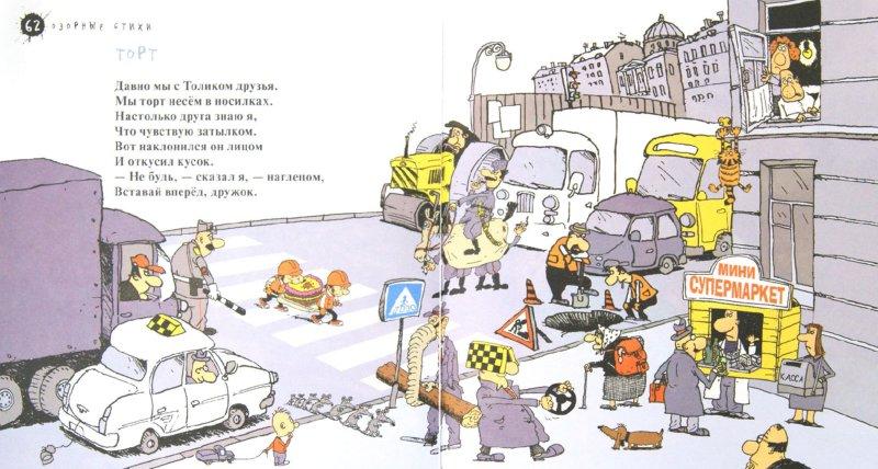 Иллюстрация 1 из 31 для Озорные стихи - Олег Григорьев | Лабиринт - книги. Источник: Лабиринт