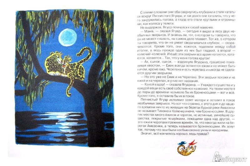 Иллюстрация 1 из 38 для Как появились броненосцы - Редьярд Киплинг | Лабиринт - книги. Источник: Лабиринт