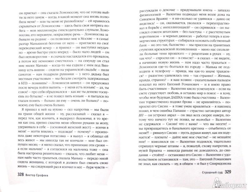Иллюстрация 1 из 8 для Страшный суд. Пять рек жизни. Бог Х - Виктор Ерофеев | Лабиринт - книги. Источник: Лабиринт
