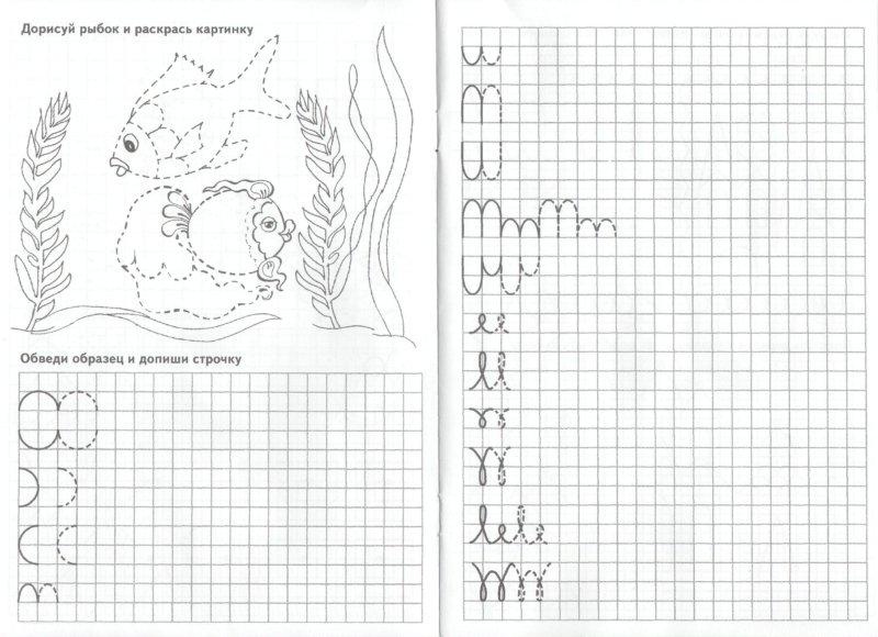 Иллюстрация 1 из 13 для Прописи | Лабиринт - книги. Источник: Лабиринт