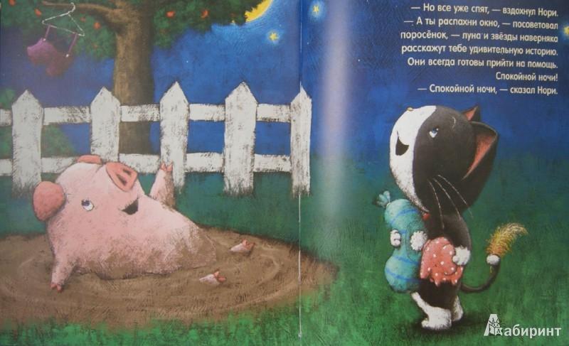 Иллюстрация 1 из 29 для Спокойной ночи, Нори! - Бригитта Венингер | Лабиринт - книги. Источник: Лабиринт