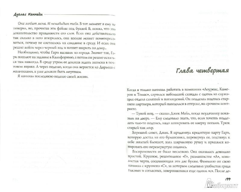 Иллюстрация 1 из 15 для Крупным планом - Дуглас Кеннеди | Лабиринт - книги. Источник: Лабиринт