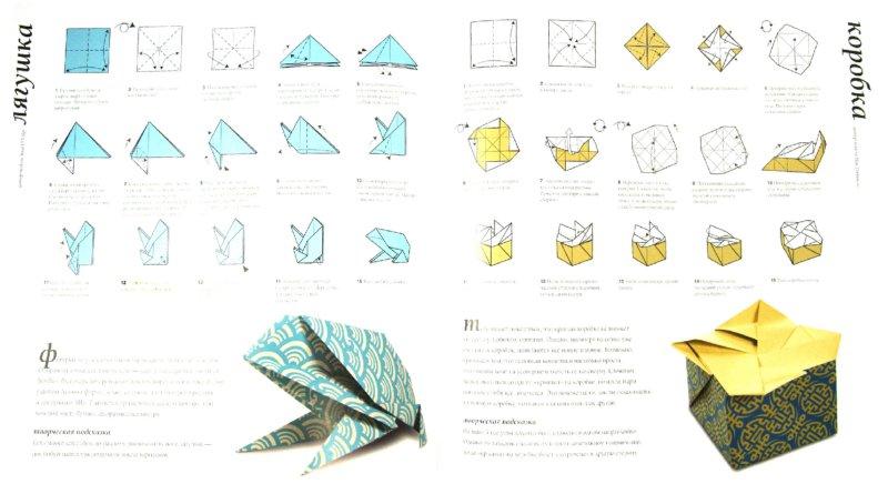 Как сделать из оригами книжку 302