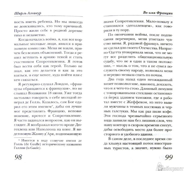 Иллюстрация 1 из 6 для Мой папа - великан - Шарль Азнавур | Лабиринт - книги. Источник: Лабиринт