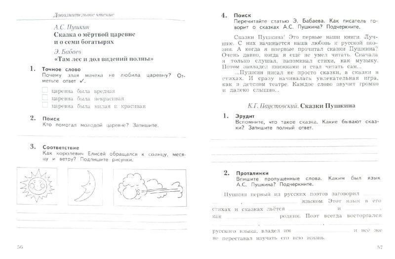 Иллюстрация 1 из 8 для Литературное чтение. 3 класс. Рабочая тетрадь № 1 для учащихся общеобразовательных учреждений. ФГОС - Любовь Ефросинина | Лабиринт - книги. Источник: Лабиринт