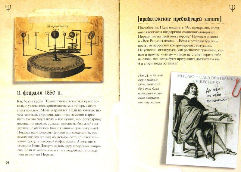 Иллюстрация 1 из 44 для Дневники дьявола. Полное собрание сочинений Николаса Д.Сатаны   Лабиринт - книги. Источник: Лабиринт