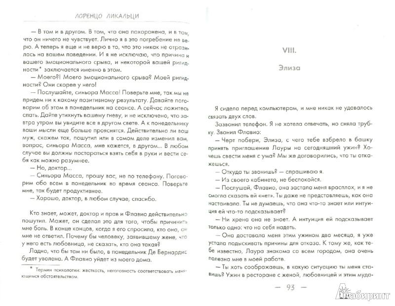 Иллюстрация 1 из 9 для Я - нет - Лоренцо Ликальци | Лабиринт - книги. Источник: Лабиринт