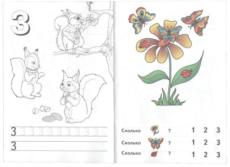 Иллюстрация 1 из 15 для Счет от 1 до 10 | Лабиринт - книги. Источник: Лабиринт
