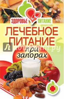 книги диетическое питание