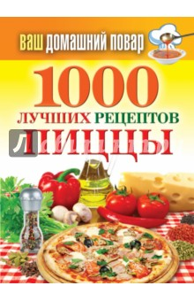 Ваш домашний повар. 1000 лучших рецептов пиццыВ этой книге вы найдете большое количество рецептов пиццы с разнообразными начинками - мясные, овощные, с морепродуктами и даже сладкие, - требующие времени для приготовления, и на скорую руку. С пиццей вы сможете встретить неожиданно пришедших гостей или разнообразить ежедневное меню оригинальным блюдом.  Кроме того готовя начинку для пиццы, вы имеете возможность призвать свою фантазию и сделать вкус блюда изящным или пикантным, тонким и оригинальным, и продолжать список рецептов пиццы самостоятельно.<br>Составитель: Семенова Н.<br>