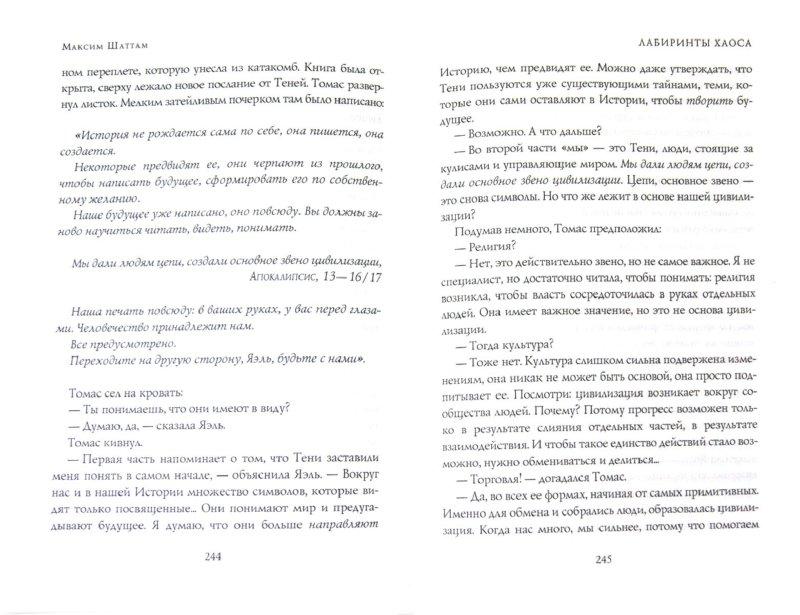 Иллюстрация 1 из 8 для Лабиринты Хаоса - Максим Шаттам | Лабиринт - книги. Источник: Лабиринт