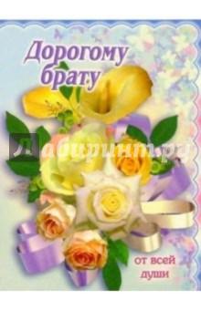 3М-021/Дорогому брату/открытка двойная