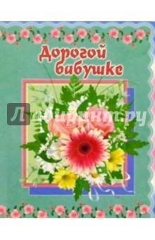 3М-022/Дорогой бабушке/открытка двойная