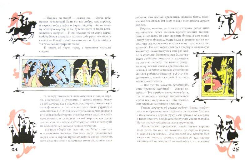 Иллюстрация 1 из 21 для Волшебные сказки. Комплект из 3-х книг - Перро, Андерсен | Лабиринт - книги. Источник: Лабиринт