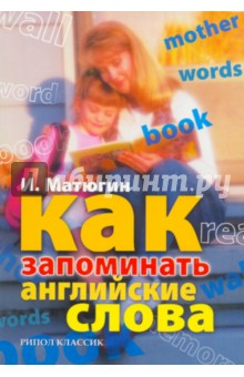 Матюгин как запоминать английские слова книга купить