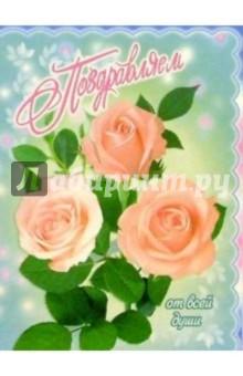 3М-025/Поздравляем/открытка двойная
