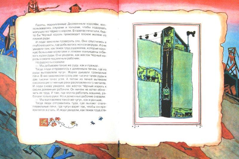 Иллюстрация 1 из 56 для Сказка о стране Терра-Ферро - Евгений Пермяк   Лабиринт - книги. Источник: Лабиринт