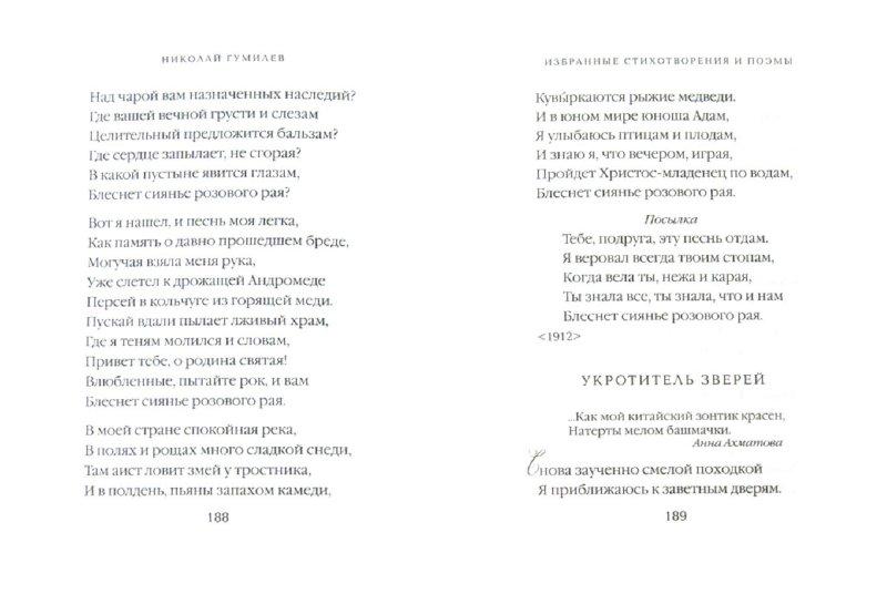 Анализ рифм стихотворения пушкина няня 5 класса
