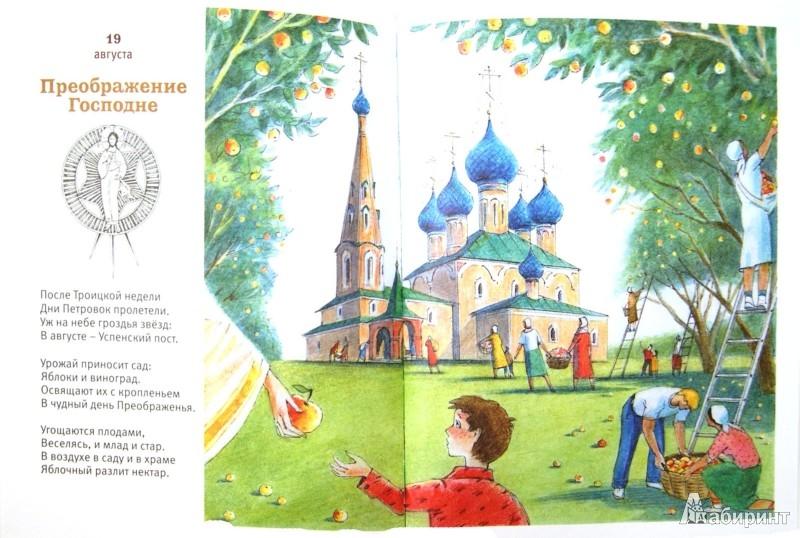 Иллюстрация 1 из 14 для Я листаю календарь. Главные православные праздники для детей - Светлана Высоцкая | Лабиринт - книги. Источник: Лабиринт