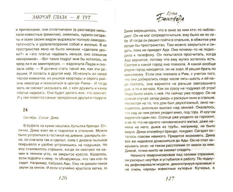 Иллюстрация 1 из 8 для Закрой глаза - я тут - Ксения Баженова | Лабиринт - книги. Источник: Лабиринт