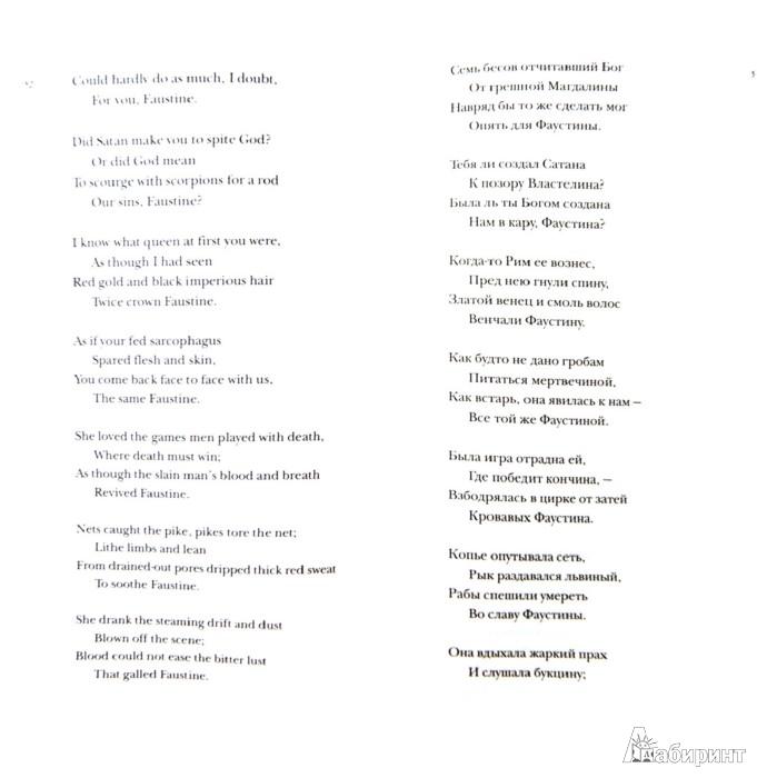 """Иллюстрация 1 из 8 для """"Молю, успейте внять стихам моим… """" - Алджернон Суинберн   Лабиринт - книги. Источник: Лабиринт"""
