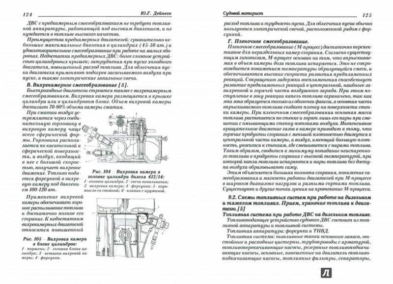 дейнего ю.г судовой моторист конспект лекций