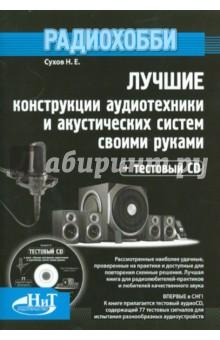 Лучшие конструкции аудиотехники и акустических систем своими руками (+CD)