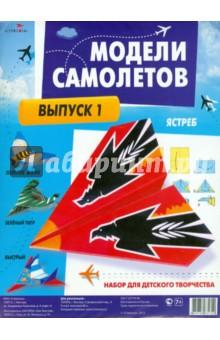 Модели самолетов. Выпуск 1. Набор для детского творчества