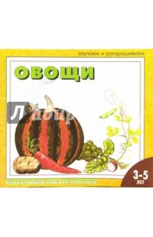 Овощи: Раскраска для детей 3 - 5 лет