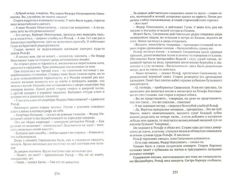 Иллюстрация 1 из 13 для Блокада: Охота на монстра; Тень Зигфрида; Война в зазеркалье - Кирилл Бенедиктов | Лабиринт - книги. Источник: Лабиринт