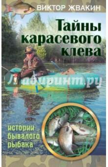 Тайны карасевого клева. Истории бывалого рыбакаРыбалка<br>… Наверное, у каждого рыболова есть рыба, которой он без раздумья отдает свое предпочтение и любовь, весь жар своего рыбацкого азарта. Для автора книги Виктора Жвакина такой рыбой стал карась - настоящий хозяин больших и малых стоячих водоемов всей нашей необъятной Родины. Из своего полувекового опыта ловли карася автор вынес одну непреложную истину: добычливая ловля крупного карася - это, прежде всего, эксперимент, творчество, многократно помноженное на опыт и мастерство. Для поимки крупного карася, да еще и в достаточном количестве, требуются и опыт, и навык, и отточенное мастерство: важно не только подобрать нужную насадку и снасти, выбрать правильную тактику ловли, но и постоянно их менять - в зависимости от водоема, времени дня и погодных условий, на всю жизнь отказавшись от наработанных штампов. Этот сборник - художественные рассказы с описанием лишь некоторых из самых поучительных и результативных рыбалок в разные годы и в разных областях нашей страны, в которых автор делится с читателями описаниями применяемых снастей и выбранной тактики ловли. Но самое главное - здесь обязательно присутствует постоянный поиск золотого ключика к успешной ловле во вполне конкретных условиях.<br>
