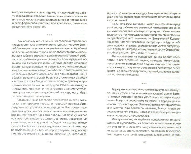Иллюстрация 1 из 6 для Сталин и космополиты - Андрей Жданов | Лабиринт - книги. Источник: Лабиринт