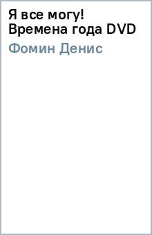 Я все могу! Времена года (DVD)