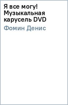 Я все могу! Музыкальная карусель (DVD)