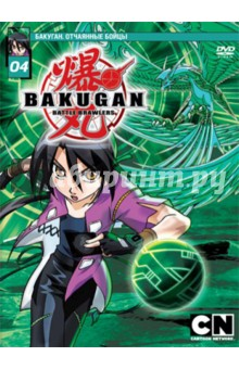 Хашимото Мицуо Бакуган. Выпуск 4 (DVD)
