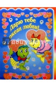 3ТМ-331/Дарю тебе океан/открытка двойная