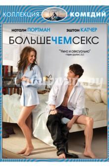 Больше чем секс (DVD)Комедия<br>Натали Портман и Эштон Катчер в смешном, местами непристойном, но очень душевном фильме (Кевин МакКарти, CBS RADIO). Умно и сексуально (Карин Дабин, ELLE)!<br>Обладательница премии Оскар Натали Портман и Эштон Катчер блистают в романтической комедии, которая позволяет по-новому взглянуть на пословицу друзья познаются в беде. Эмма - врач, она уделяет много времени работе и считает, что слишком занята для того, чтобы искать любовь. Ей в голову приходит, казалось бы, идеальный вариант отношений - заниматься любовью без обязательств со своим лучшим другом Адамом. Начиная отношения, Адам и Эмма еще не понимают, что между ними Больше Чем Секс. Но когда любовь вступает в свои права, смогут ли лучшие друзья остаться друзьями по сексу?<br>Дополнительные материалы:<br>Комментарии режиссера Айвена Райтмана<br>Секс-друзья: история создания<br>Фильм в фильме: развязные ученики школы Secret high<br>Вырезанные сцены<br>Сцены из альтернативного сюжета<br>Оригинальное название: No strings attached. США. 2010 г. Жанр: комедия, мелодрама.<br>Режиссер: Айвен Райтман (серия фильмов Охотники за привидениями, Джуниор, Близнецы). <br>В ролях: Натали Портман (Леон, Правда, Схватка, Чёрный лебедь - премии Оскар, Золотой глобус, Сатурн и награда Британской академии кино и телевизионных искусств за лучшую женскую роль), Эштон Катчер (Эффект бабочки, Спасатель, Больше, чем любовь, Однажды в Вегасе, Бобби), Кевин Клайн (Чаплин, Выбор Софи, Жизнь как дом, Французский поцелуй, Рыбка по имени Ванда - премия Оскар за лучшую мужскую роль второго плана), Кэри Элвис (Пила: Игра на выживание, Дракула, Лжец, лжец), Грета Гервиг, Лэйк Белл, Оливия Тирлби, Лудакрис (Столкновение, Форсаж 5, Рок-н-рольщик, Суета и движение, Двойной форсаж), Джэйк М. Джонсон, Мелинда Калинг и другие.<br>Язык: русский, английский, украинский<br>Субтитры: русские, английские, украинские<br>Звук: DD 5.1<br>Формат: 2.40:1<br>Продолжительность: 104 минуты<br>Регион: Pal 5<br>