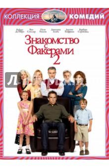 Знакомство с Факерами 2 (DVD) Новый диск